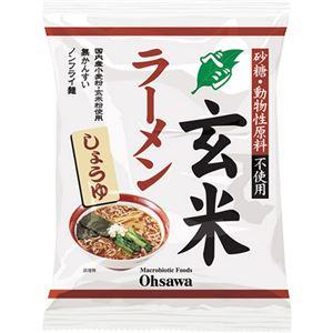 (まとめ買い)オーサワのベジ玄米ラーメン(しょうゆ) 112g×28セット - 拡大画像