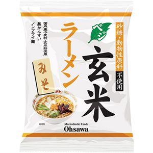 (まとめ買い)オーサワのベジ玄米ラーメン(みそ) 118g×28セット - 拡大画像