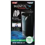 サイレントフロー パワー ブラック