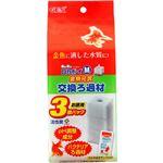 (まとめ買い)ロカボーイM 金魚元気 交換ろ過剤 3個×2セット