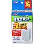 (まとめ買い)ロカボーイS 活性炭マット お徳用 3個パック×3セット