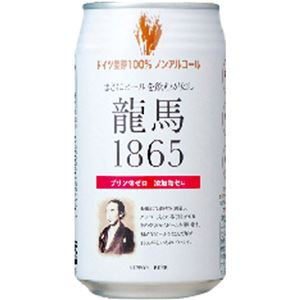 (まとめ買い)【ケース販売】日本ビール 龍馬1865 350ml×24本×14セット