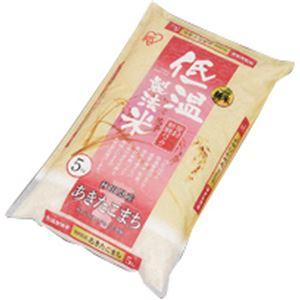 (まとめ買い)アイリスオーヤマ 低温製法米 秋田県産あきたこまち 5kg×7セット