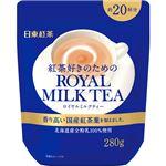 (まとめ買い)日東紅茶 紅茶好きのためのロイヤルミルクティー 280g×8セット