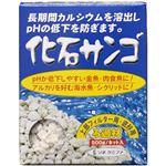 (まとめ買い)ソネケミファ 化石サンゴ ろ過材 ネット入 500g×2セット