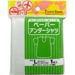 (まとめ買い)ペーパーアンダーシャツ L 1枚入×4セット