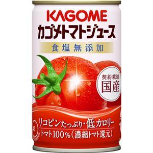 カゴメ トマトジュース 食塩無添加 160g×30本×10セット