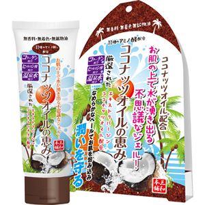 (まとめ買い)ココナッツオイルの恵み(化粧品)150g×2セット