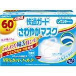 (まとめ買い)快適ガード さわやかマスク レギュラーサイズ お徳用 60枚入×4セット