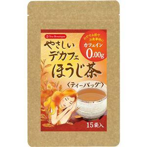 (まとめ買い)ティーブティック やさしいデカフェほうじ茶 1.2g×15袋×8セット