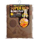 (まとめ買い)【数量限定】ゴンタクラブ スーパーホット もこもこマット ミニ ブラウン DP-890×3セット