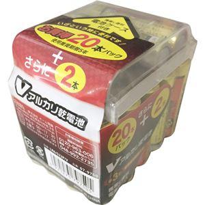 (まとめ買い)OHM V-アルカリ乾電池単3形 22本パック 電池ケース付 LR6/S22P/V×7セット - 拡大画像