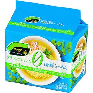 (まとめ買い)【ケース販売】サッポロ一番 グリーンプレミアム0(ゼロ) 海鮮ラーメン 5食×6パック×2セット - 拡大画像