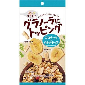 (まとめ買い)【ケース販売】グラトピ ココナッツ&バナナチップ 42g×6袋×5セット