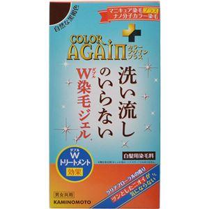 (まとめ買い)カラーアゲインプラス 自然な黒褐色×5セット