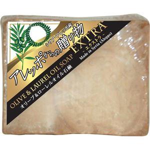 (まとめ買い)アレッポからの贈り物 オリーブ&ローレルオイル石鹸 エクストラ 190g×3セット