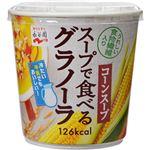 (まとめ買い)【ケース販売】永谷園 スープで食べるグラノーラ コーンスープ カップ 31g×6個×6セット