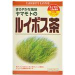 ヤマモトのルイボス茶(ルイボスティー) 8g×24包