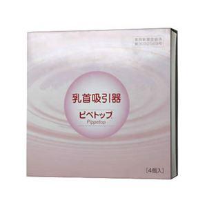 【訳あり・在庫処分】乳首吸引器 ピペトップ - 拡大画像