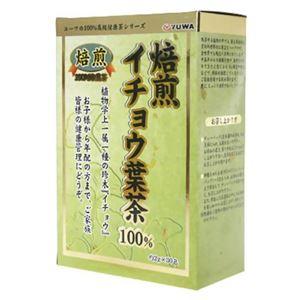 ユーワ 焙煎イチョウ葉茶 2g×30包 - 拡大画像