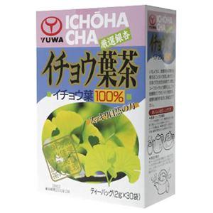 ユーワ イチョウ葉茶 2g×30包 - 拡大画像
