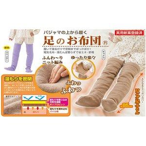 寝巻きの上から履く 足のお布団 キャメル - 拡大画像