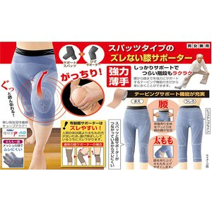 ズレにくい 膝楽いきいきスパッツ Mサイズ 【2枚組】 - 拡大画像