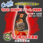 CUDDLY ULTRA ROSEY LOVE 400ML【2本セット】