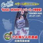 CUDDLY ULTRA TENDER HUG 400ML【2本セット】