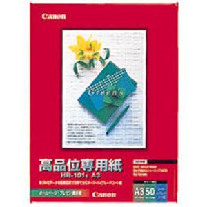 キヤノン Canon 高品位専用紙 HR-101SA3 A3 1033A019 1冊(50枚) h01