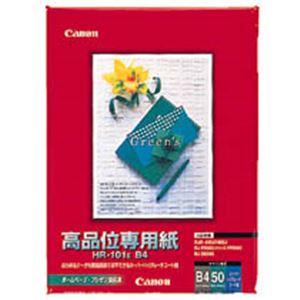 キヤノン Canon 高品位専用紙 HR-101SB4 B4 1033A021 1冊(50枚) h01