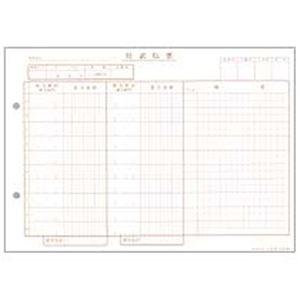 東京ビジネス 仕訳伝票 (手書き用・10行) 横257×縦182mm CG190100 1箱(1000枚:100枚×10冊) h01