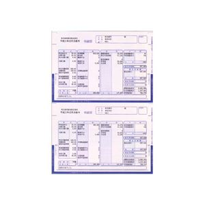 弥生給与明細書ページプリンター用紙封筒式単票用紙A4タテ3340051箱(250枚)