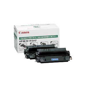 キヤノン Canon VP-62 トナーカートリッジ 3842A004 1箱(2個) h01