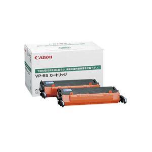 キヤノン Canon VP-65 トナーカートリッジ 6751A006 1箱(2個) h01