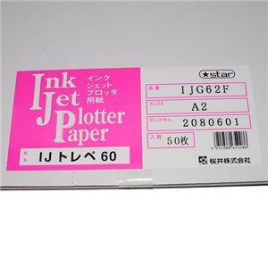 桜井 IJトレペ60 A1カット紙 IJG62E 1冊(50枚) h01