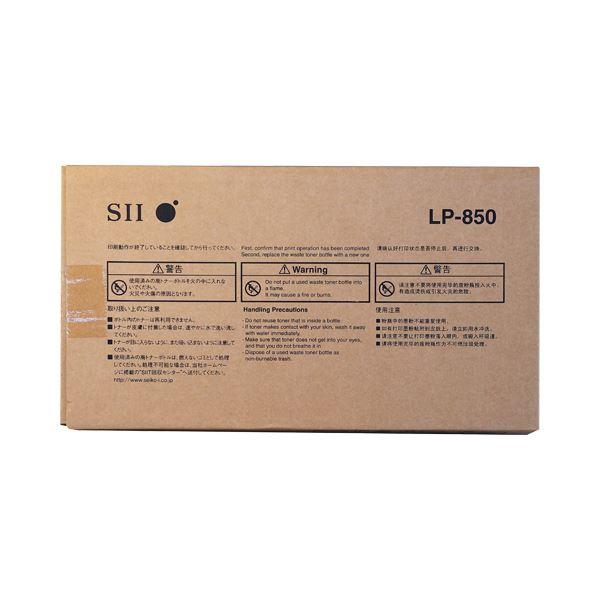 セイコーアイ・インフォテック 廃トナーボトル LP850 1個f00