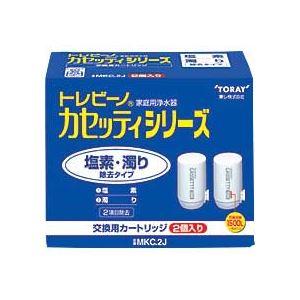 東レトレビーノカセッティ交換用カートリッジ塩素・濁り除去タイプMKC.2J1パック(2個)