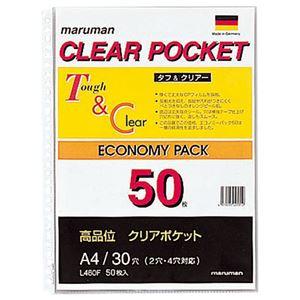 (まとめ)マルマンクリアポケットリーフA4タテ30穴L460F1パック(50枚)【×5セット】
