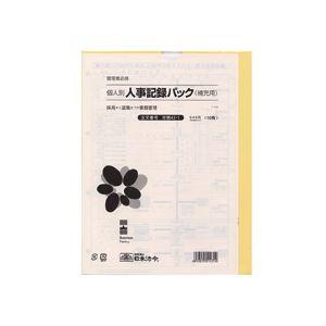日本法令 労務43-1 個人別・人事記録パック兼労働者名簿 A4タテ型 ロウム43-1 1冊(10枚) h01