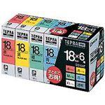 キングジム テプラ PRO テープカートリッジ ベーシックパック 18mm 赤・黄・緑・青・白・透明/黒文字 SC186T 1パック(6個:各色1個)