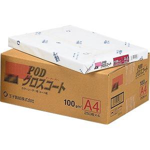 (まとめ)王子製紙PODグロスコート100A4100gPODGL100-A41冊(250枚)【×3セット】