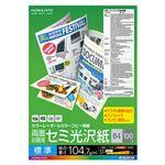 (まとめ) コクヨ カラーレーザー&カラーコピー用紙 両面セミ光沢 B4 LBP-FH1800 1冊(100枚) 【×3セット】