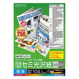 コクヨ カラーレーザー&カラーコピー用紙 両面セミ光沢 A4 LBP-FH1815 1冊(250枚) 【×2セット】 h01