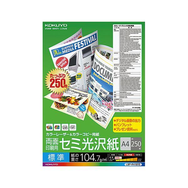 コクヨ カラーレーザー&カラーコピー用紙 両面セミ光沢 A4 LBP-FH1815 1冊(250枚) 【×2セット】f00