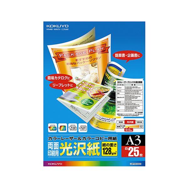 コクヨ カラーレーザー&カラーコピー用紙 両面光沢紙 A3 LBP-FG1830 1冊(25枚) 【×2セット】f00