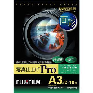 (まとめ)富士フィルムFUJI画彩写真仕上げPro超光沢厚手A3ノビWPA3N10PRO1冊(10枚)【×2セット】