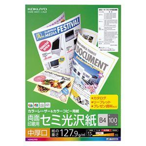 (まとめ)コクヨカラーレーザー&カラーコピー用紙両面セミ光沢中厚口B4LBP-FH28001冊(100枚)【×2セット】