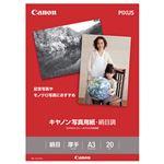 (まとめ) キヤノン Canon 写真用紙・絹目調 印画紙タイプ SG-201A320 A3 1686B008 1冊(20枚) 【×2セット】