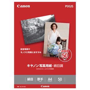 (まとめ) キヤノン Canon 写真用紙・絹目調 印画紙タイプ SG-201A450 A4 1686B006 1冊(50枚) 【×2セット】